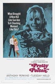 Сладкий яд (1968)