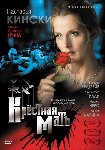 �������� ���� / Bella Mafia (1997) - �����, ��������