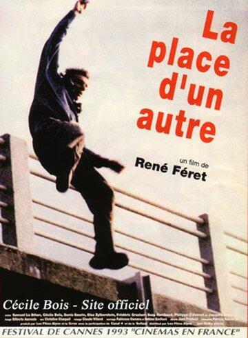 Чужое место (1993)
