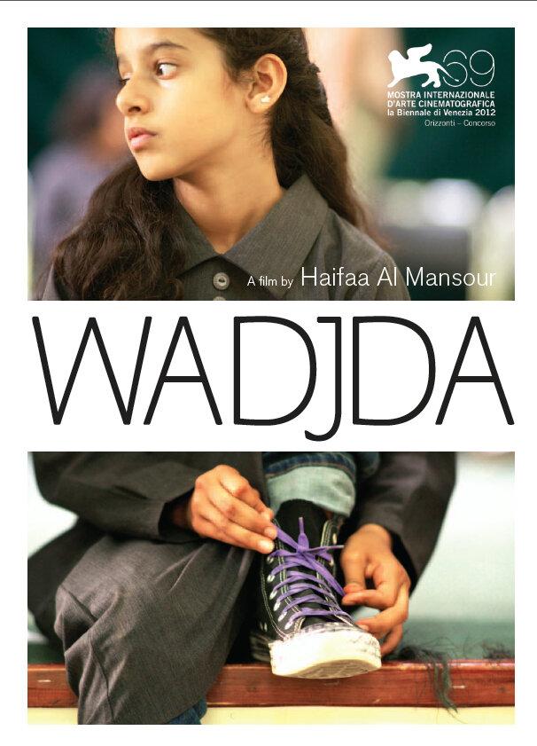 Ваджда / Wadjda (2012) в кино смотреть онлайн в хорошем качестве