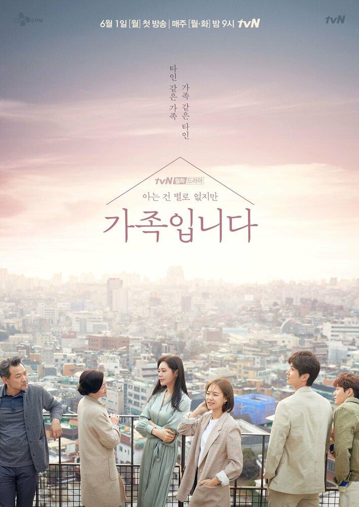 1338428 - Моя незнакомая семья ✦ 2020 ✦ Корея Южная