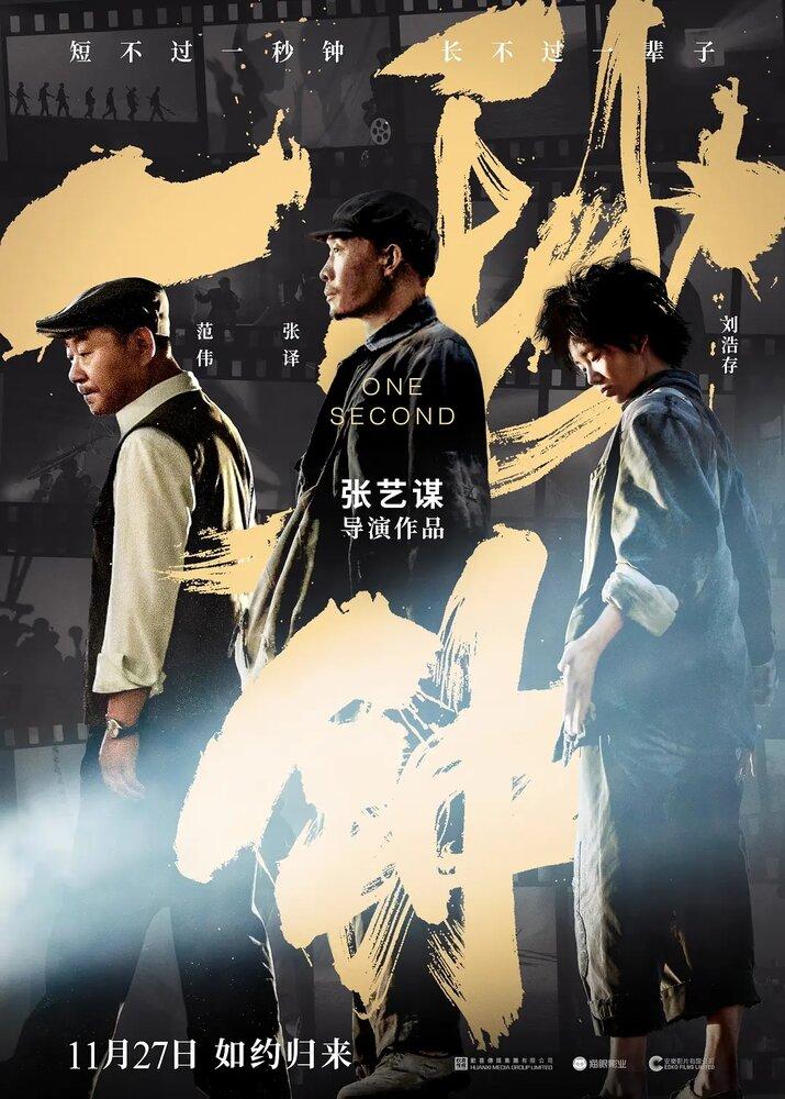 1189942 - Одна секунда ✸ 2020 ✸ Гонконг