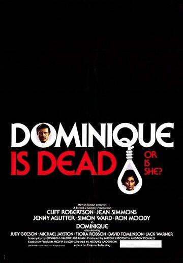 Доминик (1979)
