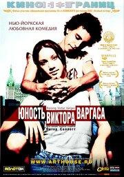 Юность Виктора Варгаса (2002)
