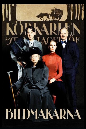 Люди кино (2000)