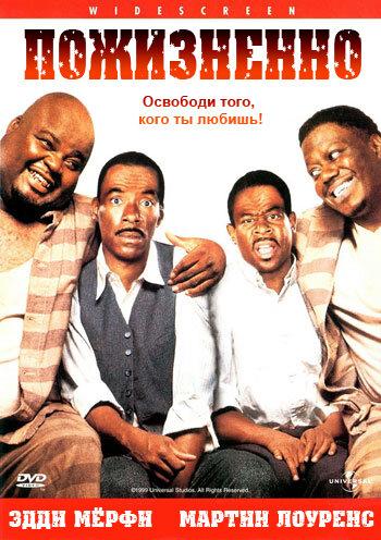 Пожизненно / Life (1999)