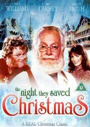 Ночь, когда спасли рождество (1984)
