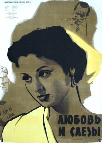 Любовь и слезы (1955)