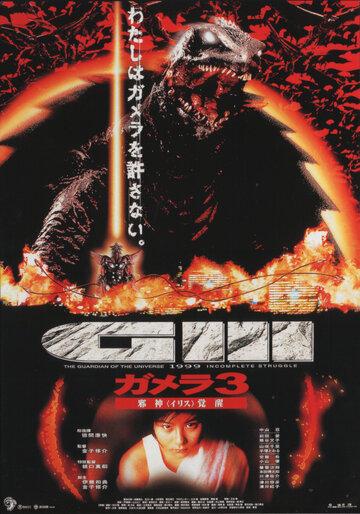 Скачать дораму Гамера 3: Месть Ирис Gamera 3: Jashin kakusei