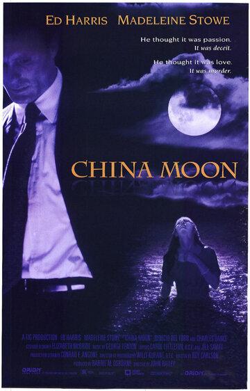 Фарфоровая луна (China Moon)