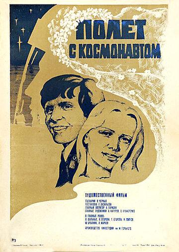 Полет с космонавтом (1980)