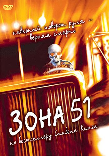 Смотреть онлайн Зона 51 (ТВ)