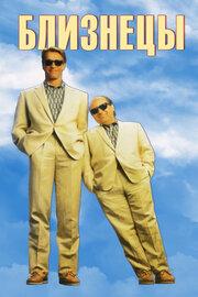 Кино Близнецы (1988) смотреть онлайн