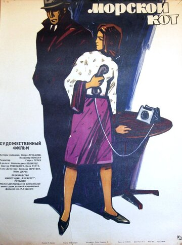 Морской кот (1964)