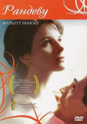 Свидание (1985)