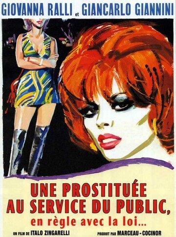 Проститутка из публичного дома имеет все права по закону (1970)