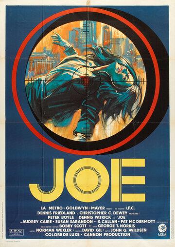 Джо (1970)
