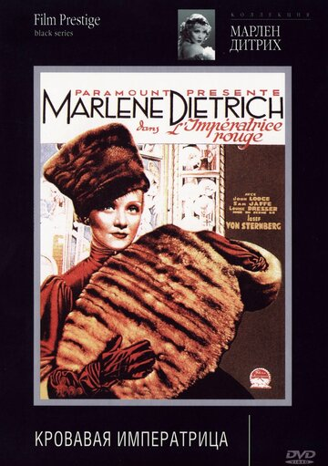 Распутная императрица (1934)