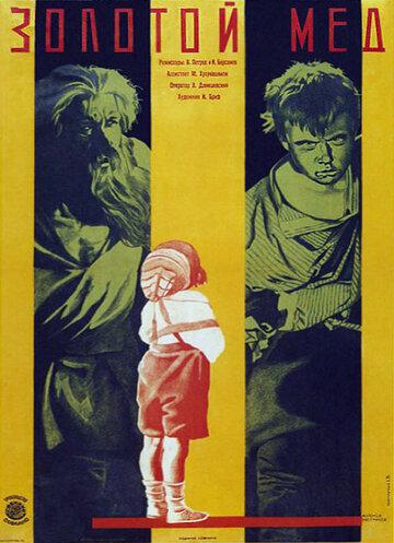 Золотой мёд (1928)