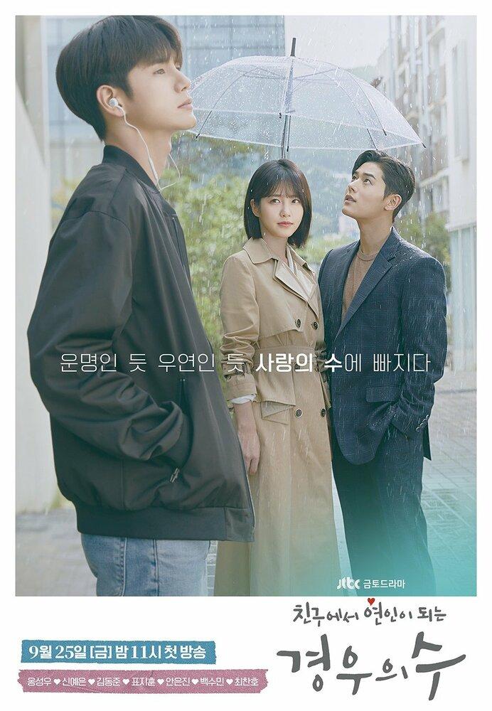 1366086 - От дружбы до любви ✦ 2020 ✦ Корея Южная