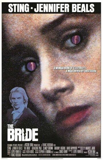 Постер к фильму Невеста (1985)