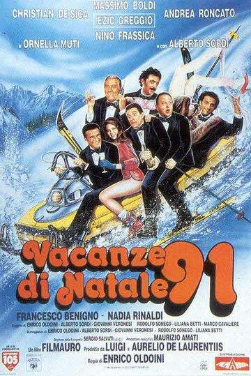 Рождественские каникулы '91 (1991)