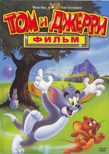 Том и Джерри: Фильм / Tom and Jerry: The Movie. 1992г.
