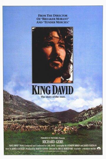 Царь Давид (1985)