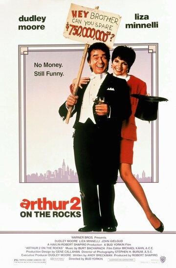 Артур 2: На мели 1988