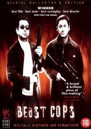 Полицейские – звери (1998)