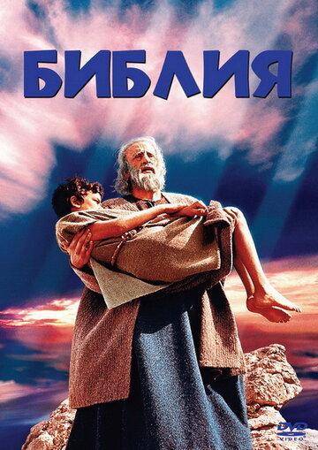 Фильм Библия
