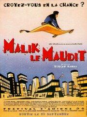 Проклятый Малик (1996)