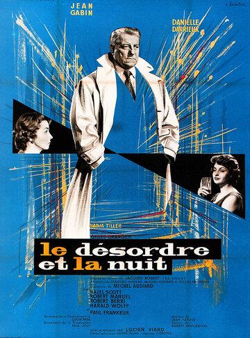 Беспорядок и ночь (1958)