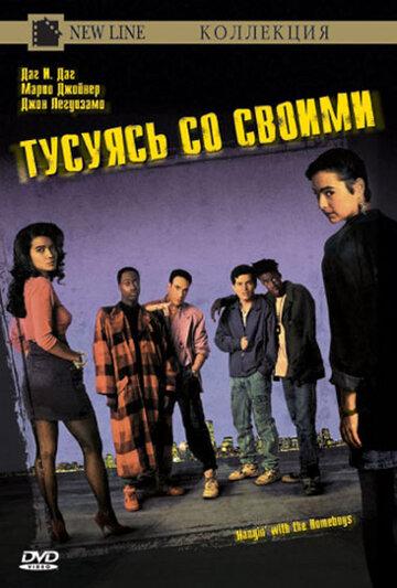 Тусуясь со своими (1991)
