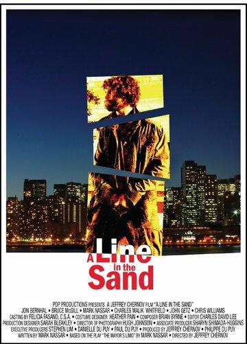 Линия на песке
