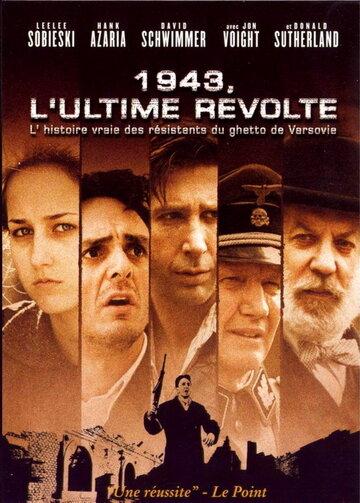 Восстание 2001