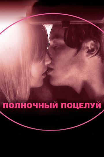 Полночный поцелуй 2007