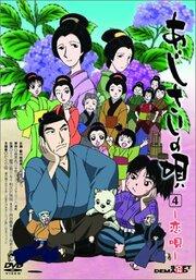 Ajisai no uta: Byakuroku (2004)