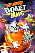 Том и Джерри: Полет на Марс