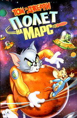 Том и Джерри: Полет на Марс (видео)