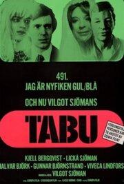 Табу (1976)