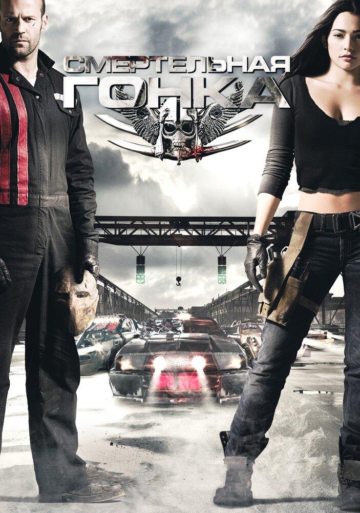 Смертельная гонка (2008) - смотреть онлайн