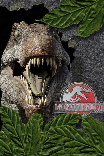 ���� ������� ������� 3 (Jurassic Park III)