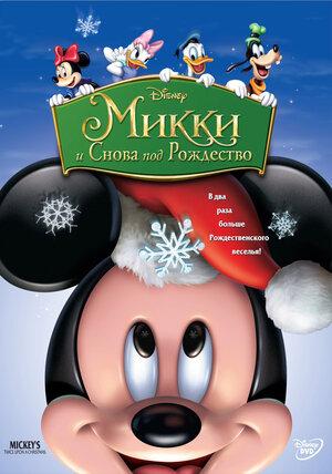 Микки: И снова под Рождество  (2004)