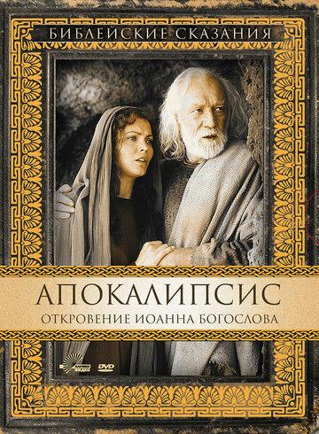 Апокалипсис: Откровение Иоанна Богослова / San Giovanni - L'apocalisse (2000)