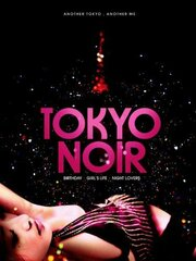 Tokyo Noir (2004)