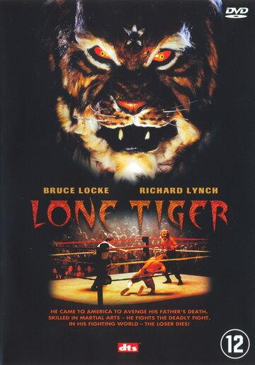 Одинокий тигр (1996)