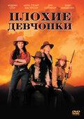 Плохие девчонки (1994)