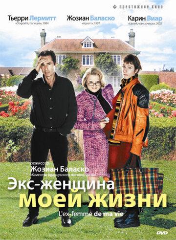 Экс-женщина моей жизни (2004)