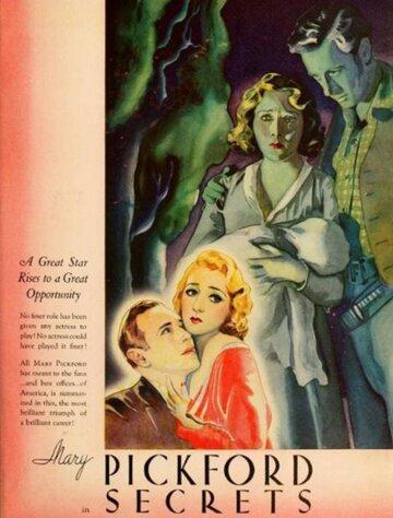 Секреты (1933)